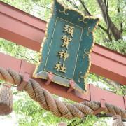 前撮り神社
